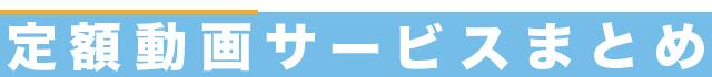定額制動画配信サービスまとめWiki